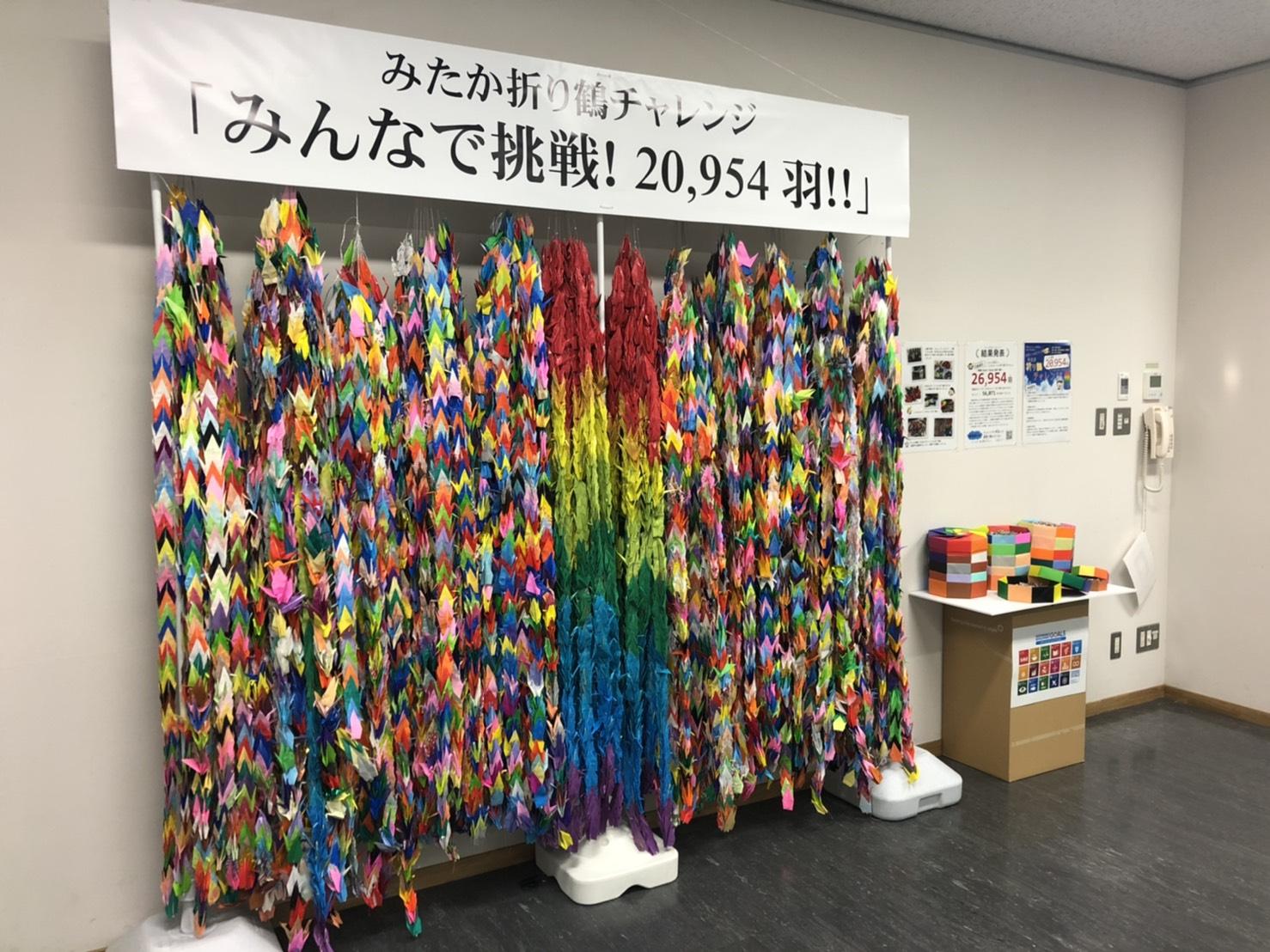 三鷹青年会議所みたか折り鶴チャレンジ展示